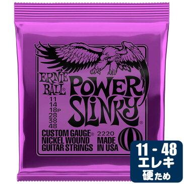 エレキギター 弦 アーニーボール ( ErnieBall ギター弦) 2220 Power Slinky (パワースリンキー) (セット弦)