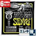 エレキギター 弦 アーニーボール ( ErnieBall コーティング弦 ギター弦) 3121 Coated Regular Slinky (コーテッド レギュラースリンキー) (6セット販売)