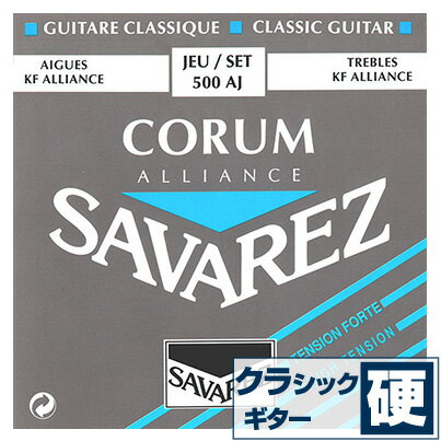 クラシックギター弦サバレスSAVAREZ500AJCORUM/ALLIANCEコラム/アリアンスハイテンション(クラシックギター