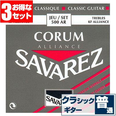 クラシックギター弦サバレスSAVAREZ500ARCORUM/ALLIANCEコラム/アリアンスノーマルテンション(クラシックギ