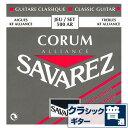 クラシックギター 弦 サバレス SAVAREZ 500AR CO...