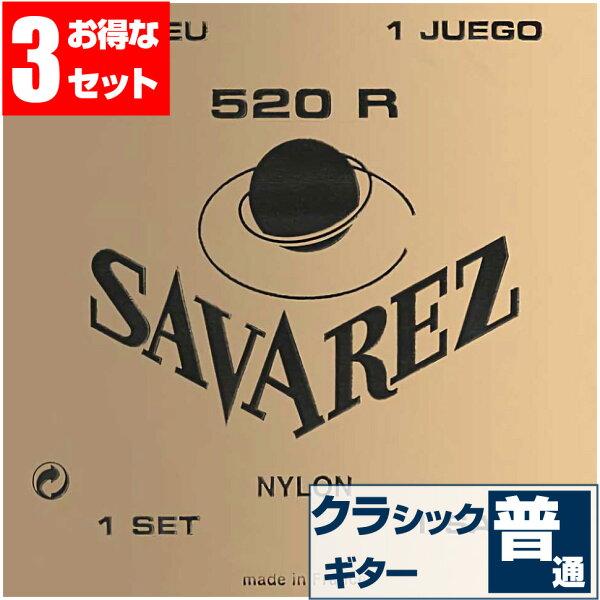 クラシックギター弦サバレスSAVAREZ520RPINKLABELピンクラベルノーマルテンション(クラシックギター弦セット弦3セ