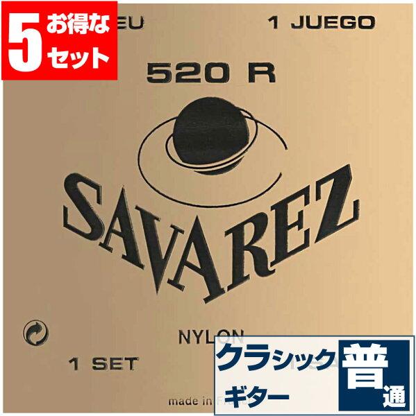 クラシックギター弦サバレスSAVAREZ520RPINKLABELピンクラベルノーマルテンション(クラシックギター弦セット弦5セ