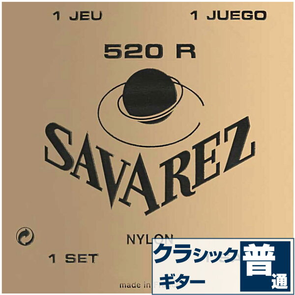 クラシックギター弦サバレスSAVAREZ520RPINKLABELピンクラベルノーマルテンション(クラシックギター弦セット弦)