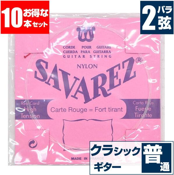 クラシックギター弦サバレス(バラ弦2弦)SAVAREZ520RPINKLABELピンクラベルノーマルテンション(クラシックギター