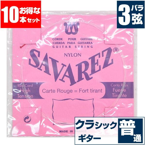 クラシックギター弦サバレス(バラ弦3弦)SAVAREZ520RPINKLABELピンクラベルノーマルテンション(クラシックギター