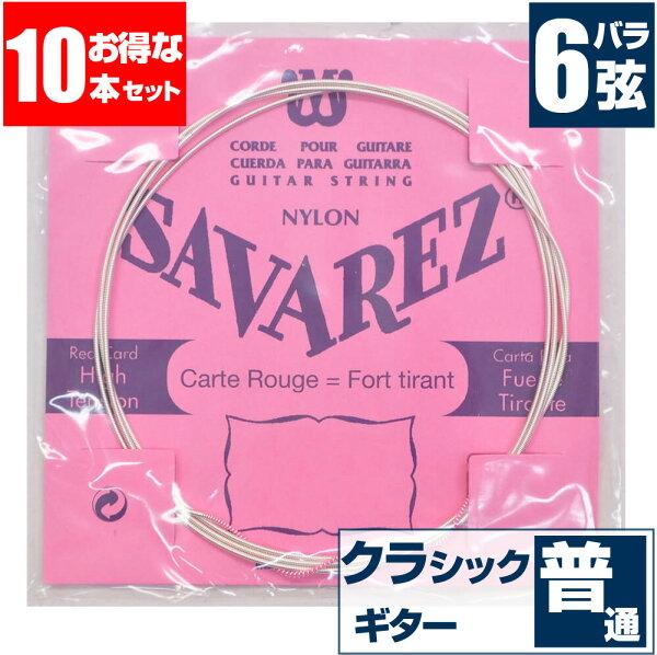 クラシックギター弦サバレス(バラ弦6弦)SAVAREZ520RPINKLABELピンクラベルノーマルテンション(クラシックギター
