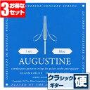 クラシックギター 弦 オーガスチン AUGUSTINE BLUE...