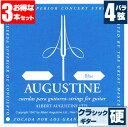 クラシックギター 弦 オーガスチン (バラ弦 4弦) AUGUS...