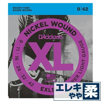 エレキギター 弦 ダダリオ ( Daddario ギター弦) EXL120 Super Light Gauge (スーパーライトゲージ) (セット弦)