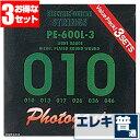 エレキギター弦 PE-600L (ライトゲージ)(3セット販売)