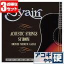 アコースティックギター 弦 S.ヤイリ ( S.yairi ギタ...