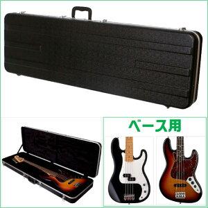 ギターケース【ジャズベース・プレベ】ABS樹脂製KCBA150BassCaseエレキベースベースバッグBA-150