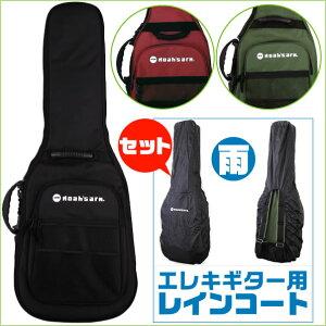ギターケースレインコートセット【エレキギター】セミハードケースNoah