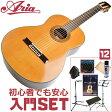 初心者セット クラシックギター 【12点 入門セット】Aria Classic Guitar A30S アリア アコースティック A-30S