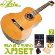 初心者セット クラシックギター 【7点 入門セット】Aria Classic Guitar A30S アリア アコースティック A-30S