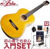 初心者セットクラシックギター【12点入門セット】AngelicabyAriaAKN15アリアアコースティックギター