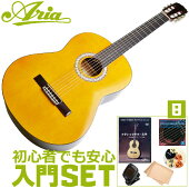 初心者セットクラシックギター【8点入門セット】AngelicabyAriaAKN15アリアアコースティックギター