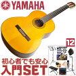 初心者セット ヤマハ クラシックギター【12点 入門セット】YAMAHA CG102 アコースティックギターセット CG-102