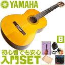 初心者セット ヤマハ クラシックギター【8点 入門セット】YAMAHA...