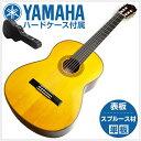 ヤマハ クラシックギター【ハードケース付属】 YAMAHA CG142S Spruce アコースティックギター スプルース・松材単板 CG-142S