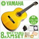 初心者セット ヤマハ クラシックギター【8点 入門セット】YAMAHA CG142S Spruce アコースティックギターセット スプルース 松材 単板 CG-142S