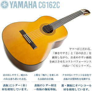 初心者セットヤマハクラシックギター【ハードケース付属8点入門セット】YAMAHACG162CCeder【シダー材米杉材単板】CG-162Cアコースティック【お買いものマラソン開催】