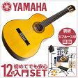 初心者セット ヤマハ クラシックギター【12点 入門セット】YAMAHA CG162S Spruce アコースティックギターセット スプルース 松材 単板 CG-162S