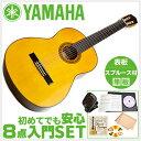 初心者セット ヤマハ クラシックギター【8点 入門セット】YAMAHA CG162S Spruce アコースティックギターセット スプルース 松材 単板 CG-162S