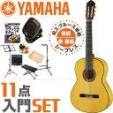 初心者セット ヤマハ フラメンコギター【11点 入門セット】YAMAHA CG182SF Spruce アコースティックギターセット スプルース 松材 単板 CG-182SF