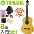 初心者セット ヤマハ フラメンコギター【8点 入門セット】YAMAHA CG182SF Spruce アコースティックギターセット スプルース 松材 単板 CG-182SF