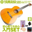 初心者セット ヤマハ クラシックギター【8点 入門セット】YAMAHA CS40J コンパクト ミニギター アコースティックギター CS-40J