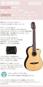 初心者セットヤマハエレガット【ハードケースVOXアンプ付属入門14点セット】YAMAHANCX900エレクトリッククラシックギターNCX-900エレアコアコースティックギターセット