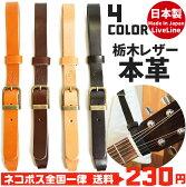 ギターストラップ ライブライン【本革 栃木レザー 日本製】 LiveLine LGSC14 ライブライン アコースティックギターストラップ コネクター LGSC-14