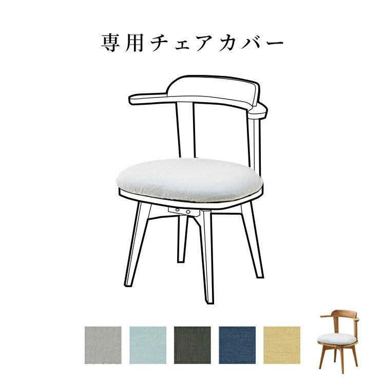 専用カバー ダイニングチェア 北欧 おしゃれ ダイニングチェアー カバー 回転チェア 木製 椅子 食卓 チェア チェアー 新生活 コンパクト 椅子カバー 天然木 替えカバー 5色 格子