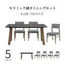 【クーポン配布中】 ダイニングテーブルセット 4人掛け ダイニング5点セット 150cm 幅 アルマ 150 テーブル マイ チェア 04_2脚入り(MBR) シギヤマ家具 シギヤマ