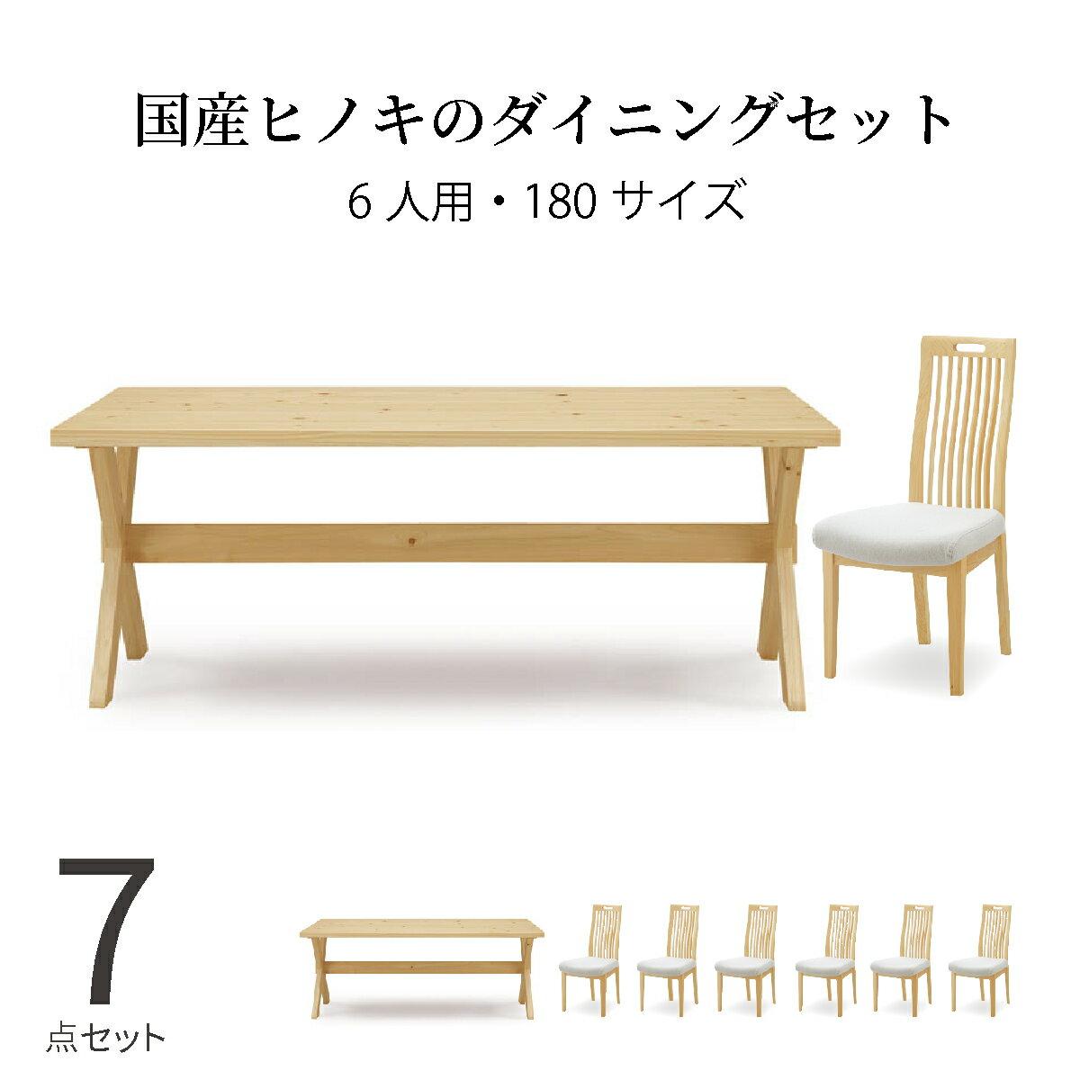 ダイニングテーブルセット 7点セット ひのき 国産 木製 おしゃれ 北欧 6人用 人気 ダイニングセット テーブル7点セット 凪 180 テーブル /MOIST チェア05_6脚 シギヤマ家具工業 シギヤマ