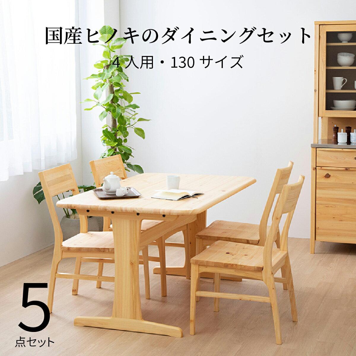 ダイニングテーブルセット 5点セット ひのき 国産 木製 おしゃれ 北欧 4人用 人気 ダイニングセット テーブル5点セット MOIST 130テーブル チェアー _4脚 シギヤマ家具工業 シギヤマ