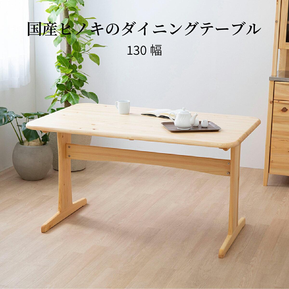 ダイニングテーブル 北欧 角丸形 テーブル 木製 ひのき 材 コンパクト かわいい リビングテーブル 食卓 おしゃれ テーブル 木製 長方形 檜 桧 四人用 4人用 幅 130 cm 無垢材 食卓テーブル テーブル単品 ダイニング用