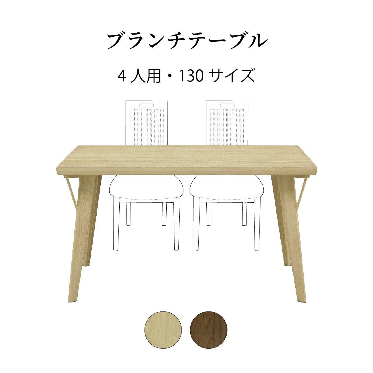ダイニングテーブル 北欧 テーブル 木製 コンパクト かわいい リビングテーブル 食卓 おしゃれ テーブル 木製 4人掛け 幅 130 cm 四人用 4人用 木目調 白 ホワイト 茶 ブラウン ナチュラル カフェ 風 シンプル 食卓テーブル 小さめ 木目 長方形