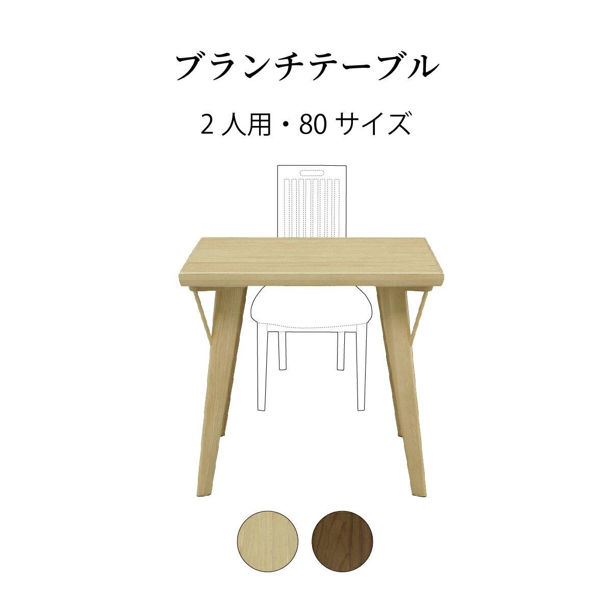 ダイニングテーブル 北欧 テーブル 木製 コンパクト かわいい リビングテーブル 食卓 おしゃれ テーブル 木製 正方形 幅 80 cm 2人掛け 二人用 2人用 木目調 白 ホワイト 茶 ブラウン ナチュラル カフェ 風 シンプル 食卓テーブル 2人 小さめ 木目