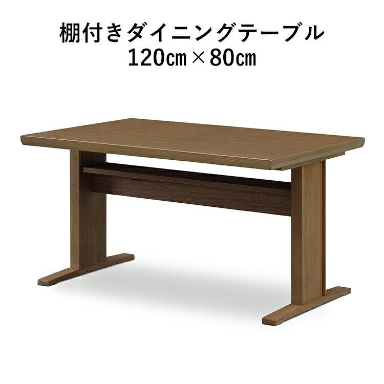 ダイニングテーブル 北欧 長方形 テーブル 収納付き 木製 コンパクト かわいい リビングテーブル 食卓 おしゃれ テーブル 木製 4人掛け 幅 120 cm 四人用 4人用 木目調 白 ホワイト 茶 ブラウン ナチュラル カフェ 風 シンプル 食卓