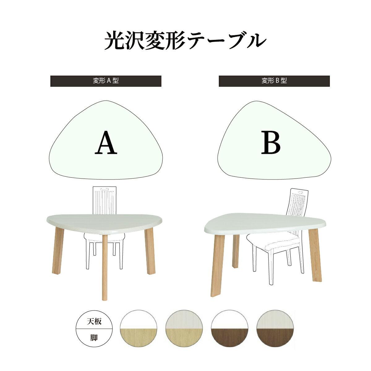 ダイニングテーブル 4人掛け テーブル 白 ホワイト 白 ダイニングテーブル 白 リビングテーブル 三角 角丸形 おしゃれ 白 ホワイト おしゃれ 光沢 幅 130 幅 高さ 70 高さ cm 北欧風 光沢 光沢仕上げ UV塗装 ツヤ