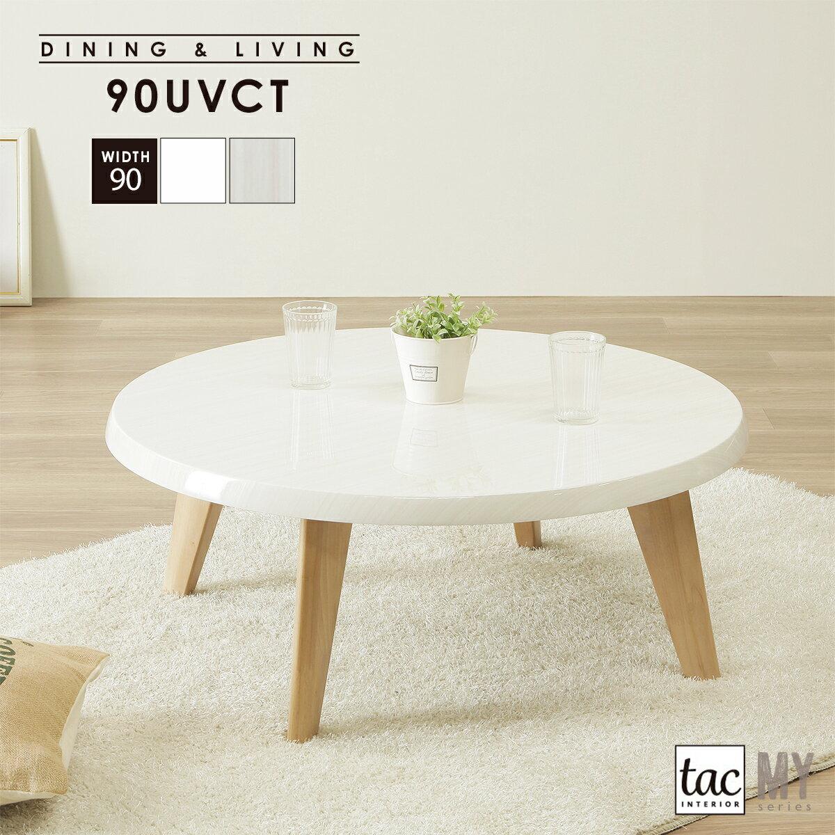 ローテーブル 北欧 センターテーブル 白 ローテーブル ホワイト 幅 90cm リビング テーブル 丸 コンパクト 白 小さい テーブル 北欧 鏡面 丸 ローテーブル 北欧 白 ミニ おしゃれ 丸 ホワイト 小さめ 小さい センターテーブル テーブル 高さ 35cm
