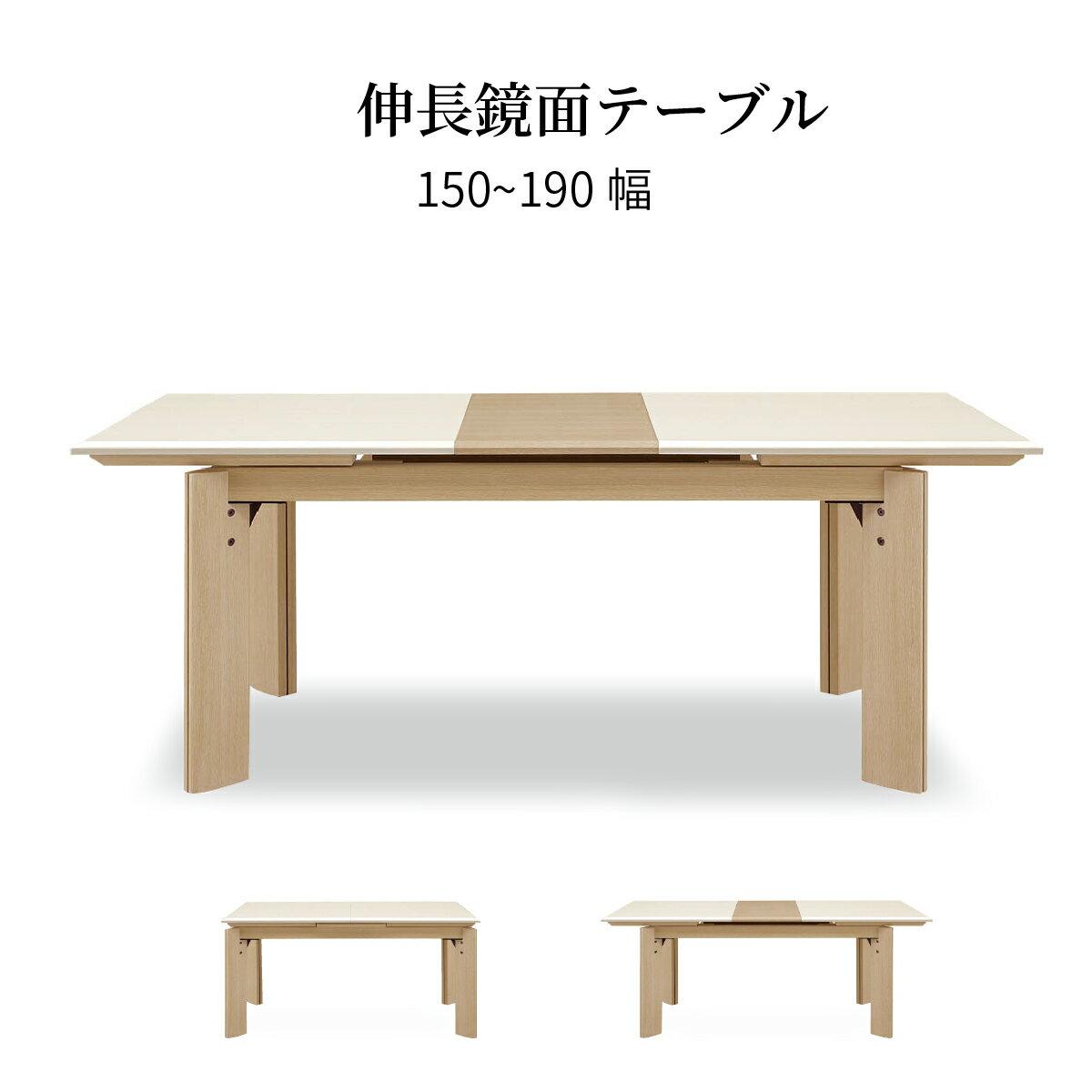 ダイニングテーブル 伸縮 6人 白 伸長式 4人用 エクステンションテーブル 150 190 ホワイト 木製 単品 伸縮ダイニングテーブル 伸長テーブル リビング ダイニング 来客 大人数 食卓テーブル RATI ラティ シギヤマ家具工業 シギヤマ