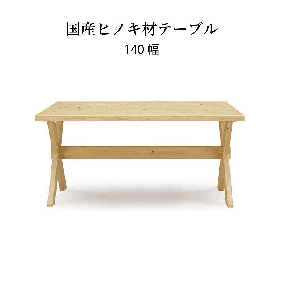 ダイニングテーブル 4人掛け 国産 ひのき 140cm 北欧 テーブル シンプル モダン 食卓テーブル 木製 四人用 無垢 無垢材 セラウッド塗装 オイル塗装 単品 凪 ナギ NAGI 140cmテーブル 140幅 シギヤマ家具工業 シギヤマ