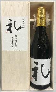 山本 【純米大吟醸 礼】 木箱入り 720ml 秋田県(山本酒造店)