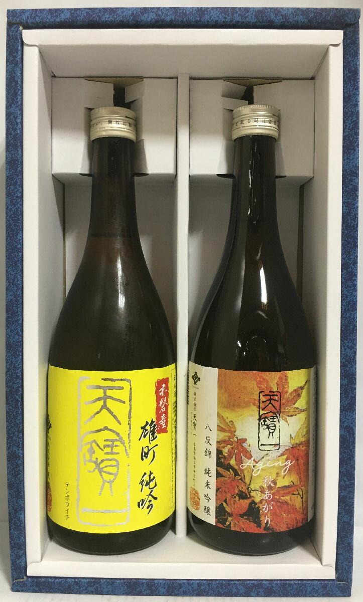 日本酒, 飲み比べセット  720ml 2