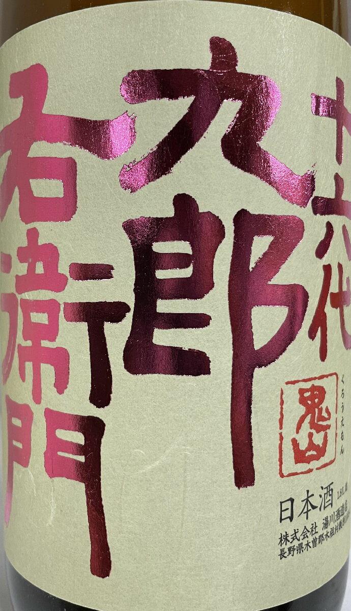 十六代九郎右衛門【純米吟醸愛山生原酒】2020BY1800ml長野県(湯川酒造)