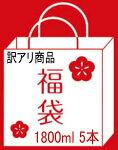 [送料無料]日本酒訳あり商品福袋1800ml5本入りクール便配送料込み